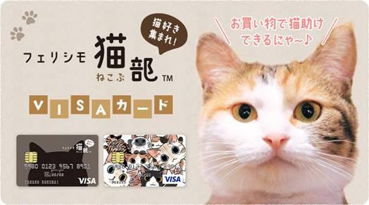 お買い物で『猫助け♥』ができるクレジットカードです!